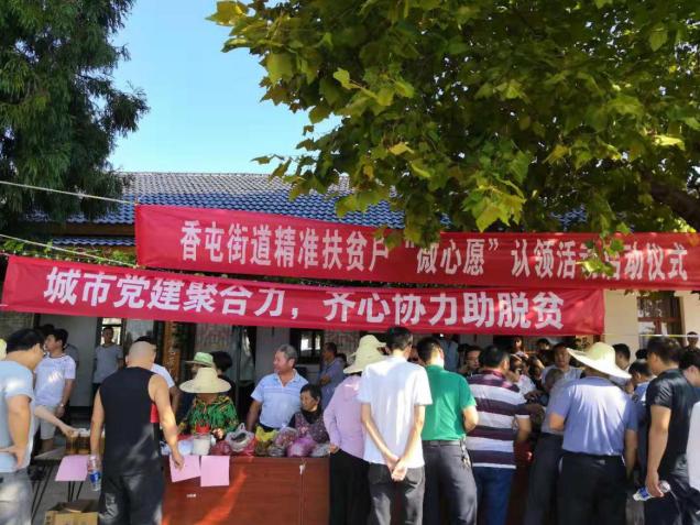 公益行动:江西德兴市香屯街道启动精准扶贫微心愿认领活动