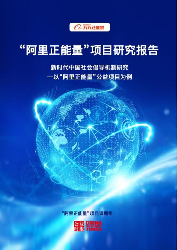 公益行动:探索科学有效的社会倡导机制阿里正能量项目研究报告发布