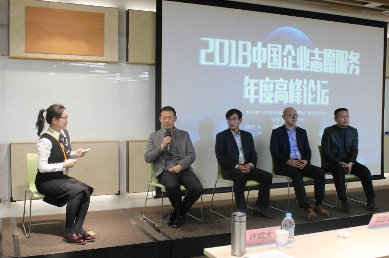2018中国企业志愿服务年度高峰论坛圆满成功