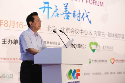 慈善论坛_第十二届全国人大常委会副委员长陈昌智出席中国慈善论坛并致辞