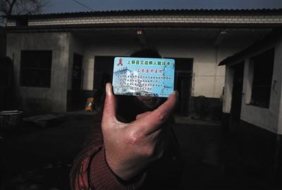 2003年宗,上蔡县为艾滋病人操持了看病卡,病人持卡治水疗全避免费。