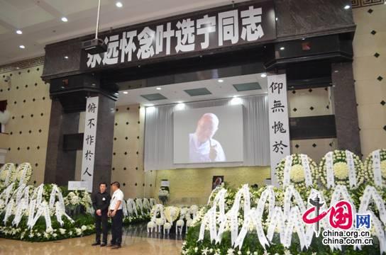 中共延安五老研究会领导赴广送别叶选宁同志