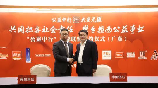 中國銀行借精準扶貧APP與愛心企業締結善源聯盟